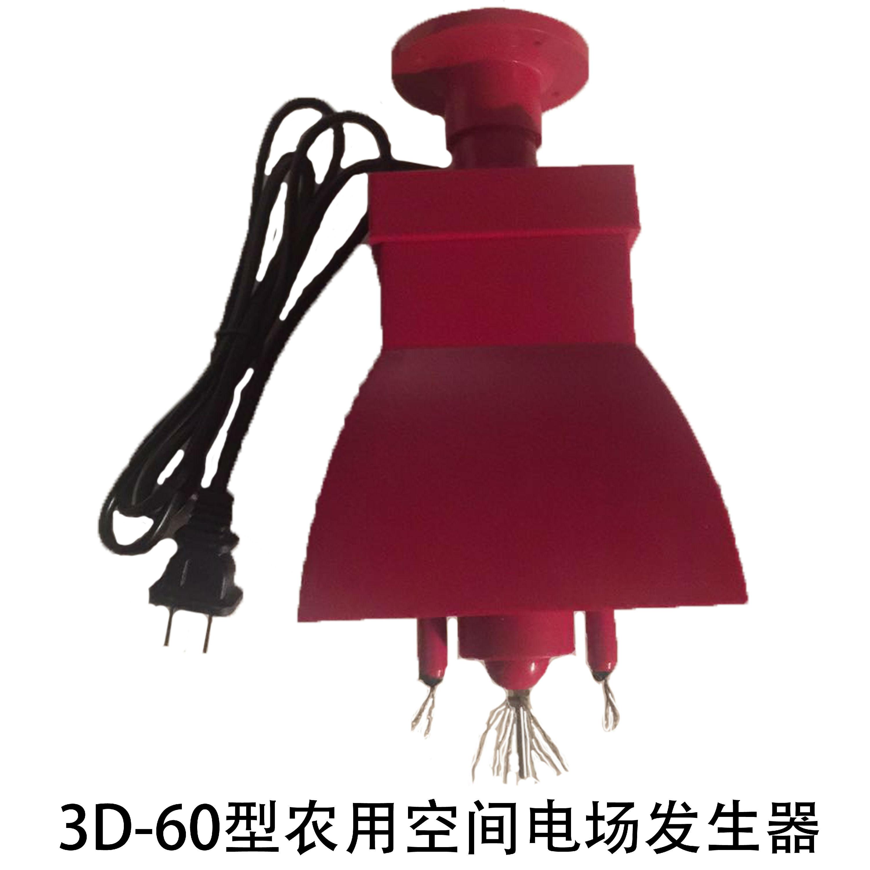 3d-60型农用 空间电场 发生器